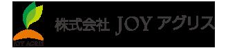 株式会社JOYアグリス